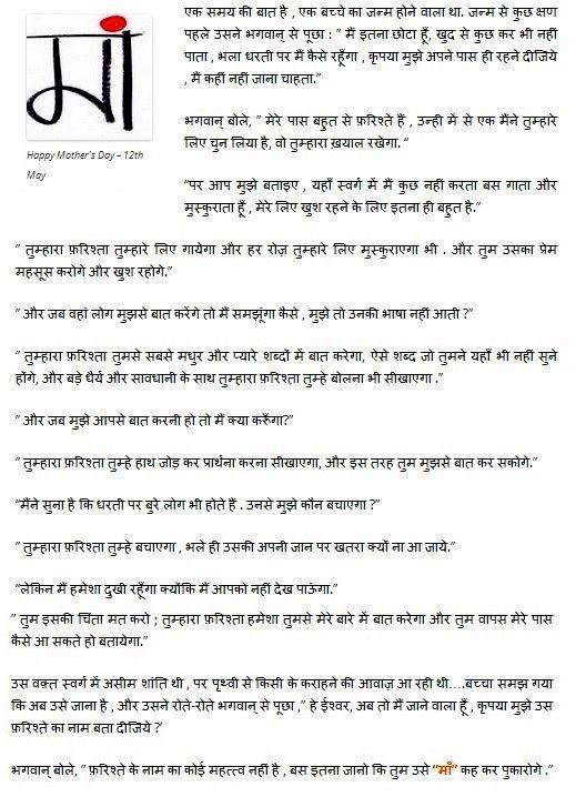 Mothers Day Hindi Speech