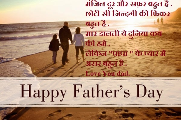 Happy Fathers Day Wishes In Hindi
